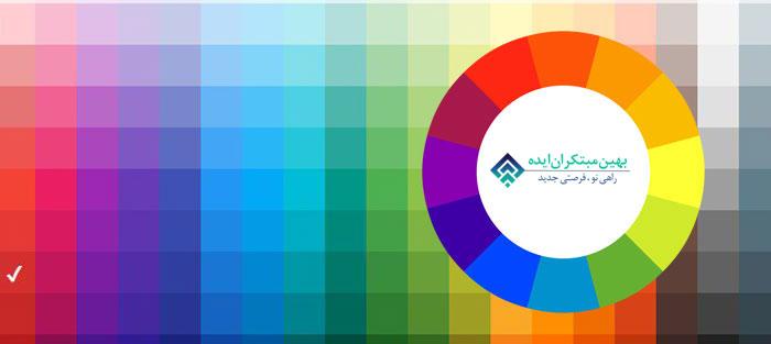 تاثیر رنگ در طراحی سایت