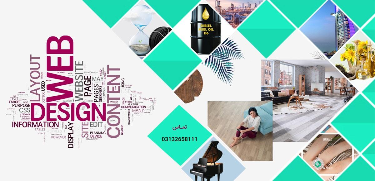 طراحی سایت ویژه صنایع مختلف