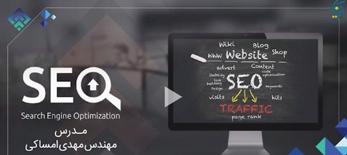 آموزش سئو و بهینه سازی سایت