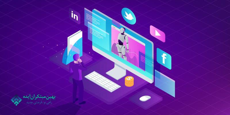 حذف حدس و گمان از دنیای بازاریابی دیجیتال