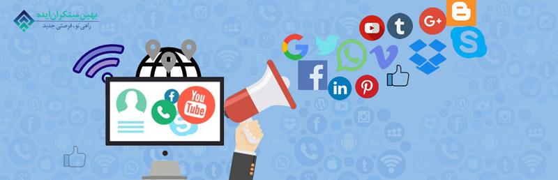 بهینه سازی رسانه های اجتماعی