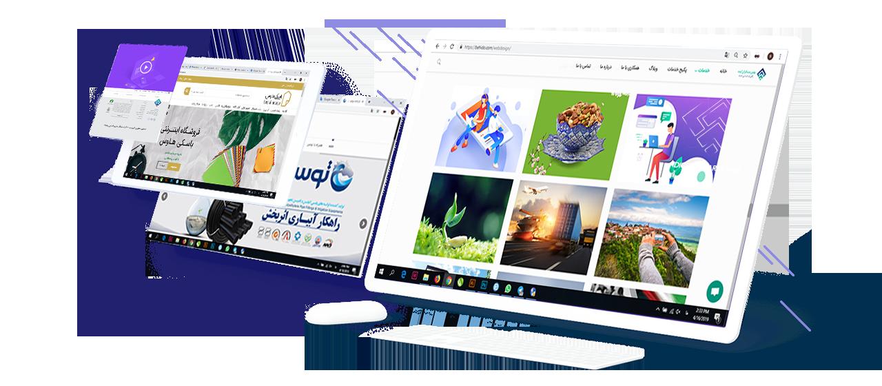 طراحی وب سایت ویژه صنایع