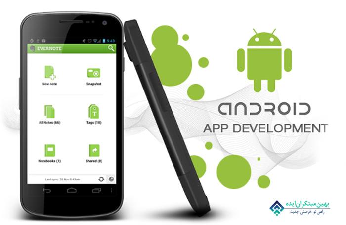 توسعه اپلیکیشن های موبایلی