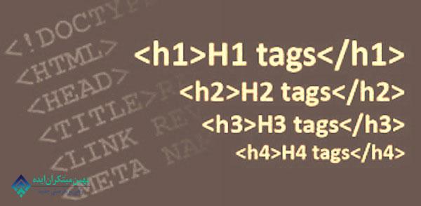 تگ H1
