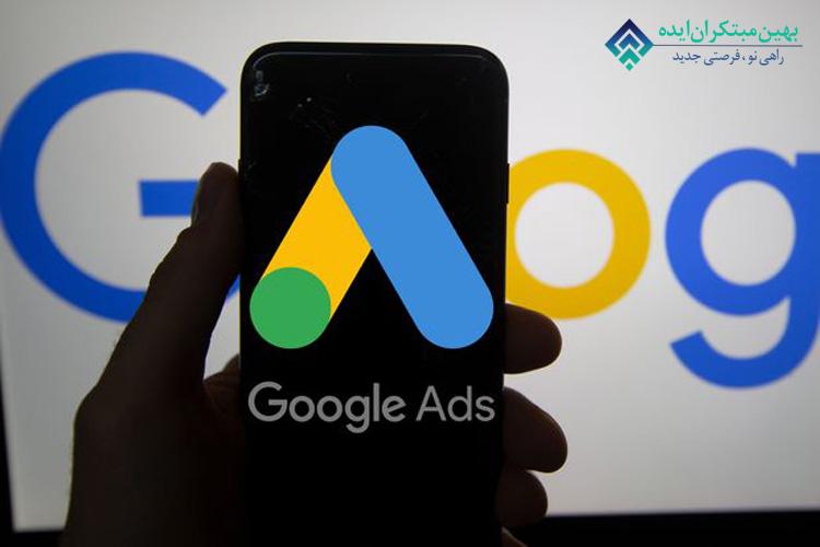 تبلیغات اینترنتی با گوگل ادوردز