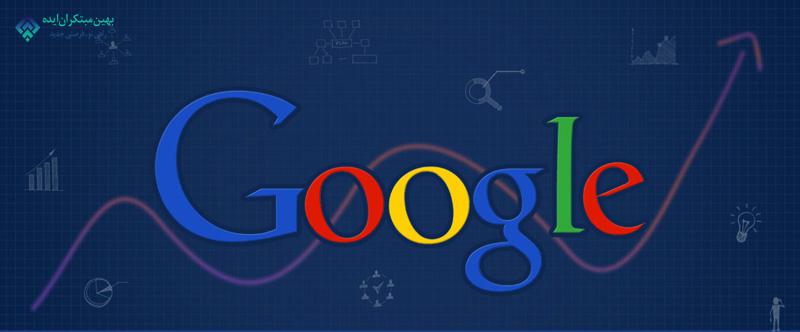 به روزرسانی هسته الگوریتم گوگل