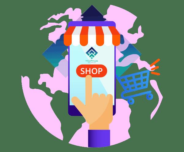 فروشگاه اینترنتی - فروشگاه آنلاین