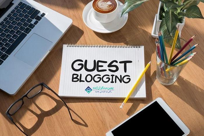 وبلاگ نویسی مهمان را فراموش نکنید