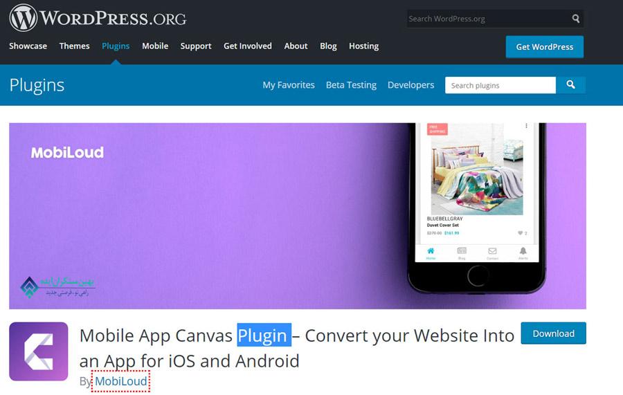 تبدیل سایت وردپرسی به اپلیکیشن