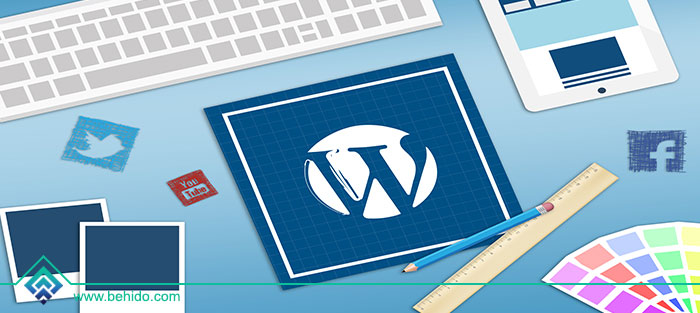 مزایای مهم طراحی سایت با وردپرس
