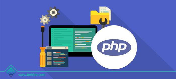 طراحی سایت با زبان PHP ؛ محدودیت یا مزیت؟