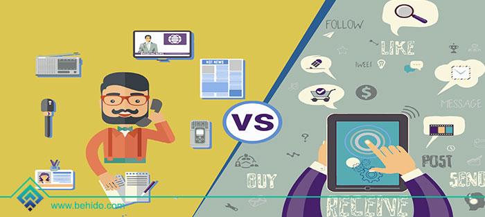 تفاوت بازاریابی کلاسیک با دیجیتال مارکتینگ
