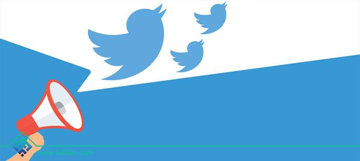 توئیتر چیست و تبلیغات در توئیتر چگونه است؟