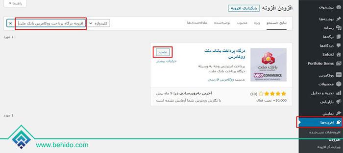اتصال درگاه پرداخت بانک ملت به سایت وردپرس