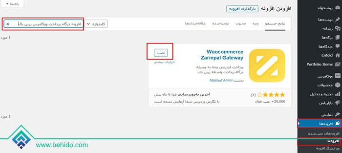 اتصال درگاه پرداخت زرین پال به سایت وردپرس