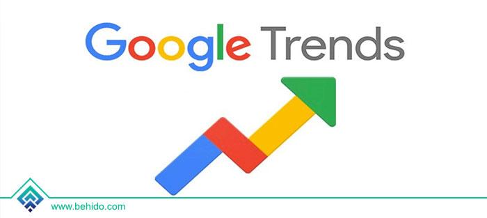 ویژگی ها و اهمیت گوگل ترندز برای سئو سایت