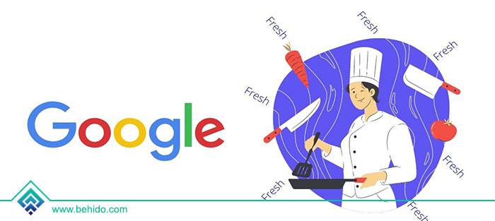 هدف از راه اندازی الگوریتم freshness گوگل چیست؟