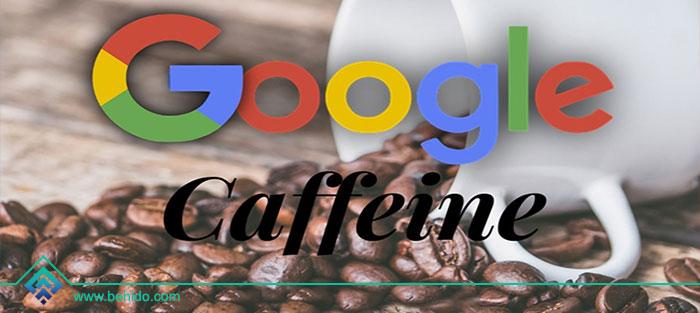 همه چیز درباره الگوریتم کافئین گوگل