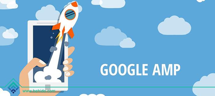 Google AMP چیست؟