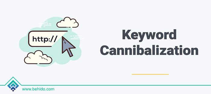 cannibalization کلمه کلیدی